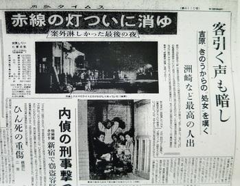 『内外タイムス』19580302.JPG