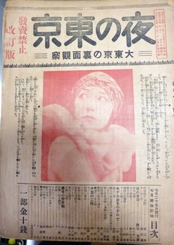 『夜の東京』2-7訂 (2).jpg