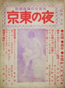 『夜の東京』3-11 (2).jpg