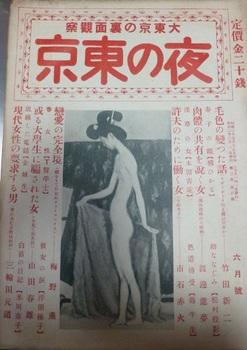 『夜の東京』3-6 (2).jpg