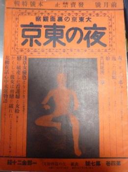 『夜の東京』4-7 (2).jpg