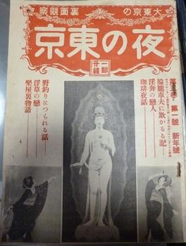 『夜の東京』5-1 (2).jpg