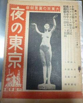 『夜の東京』6-1  (2).JPG