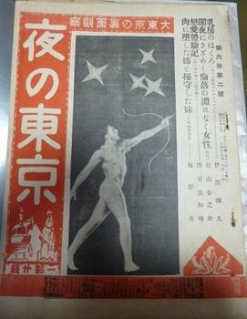 『夜の東京』6-2 (2).jpg