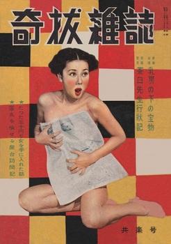 『奇抜雑誌』共楽号(194911).jpg