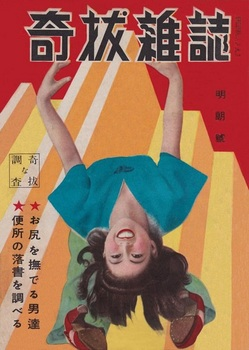 『奇抜雑誌』明朗号(195004).jpg