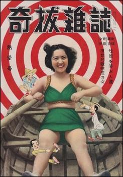 『奇抜雑誌』熱愛号(195007).jpg