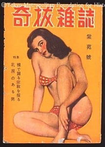 『奇抜雑誌』紫苑号(194906).jpg