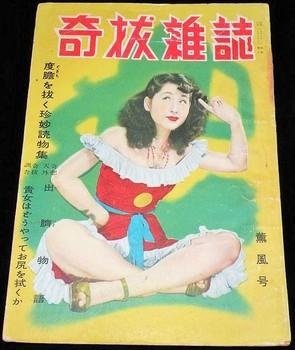 『奇抜雑誌』薫風号(195005?).jpg