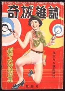 『奇抜雑誌』魅惑号(195104).jpg