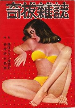 『奇抜雑誌』(194905) (2).jpg