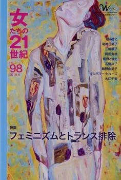 『女たちの21世紀』No98.jpg