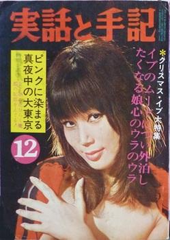 『実話と手記』1966-12.JPG