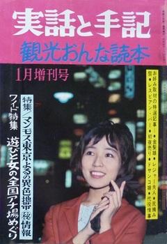 『実話と手記』1966-1増刊.JPG