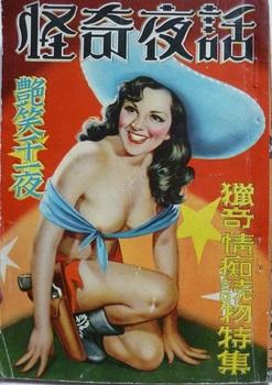『怪奇夜話』1949‐6(3).jpg
