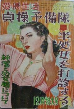 『愛情生活』1947-12(3).jpg