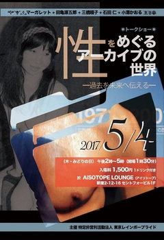 アーカイブ・トークショー (1) - コピー.jpg