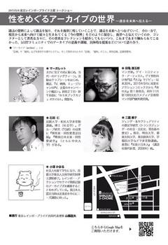 アーカイブ・トークショー (2) - コピー.jpg