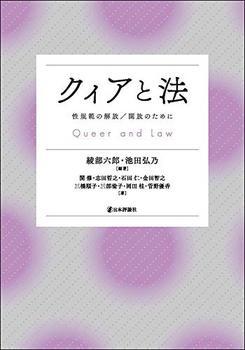 クィアと法.jpg