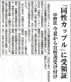 サンケイ新聞20180510.jpg