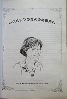 レズビアンのための読書案内(1994年)2.JPG