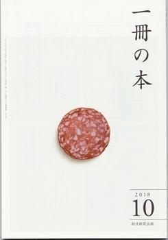 一冊の本201810-1.jpg