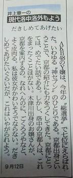 京都新聞.jpg