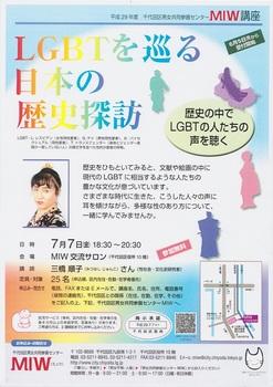 千代田区講座 - コピー.jpg