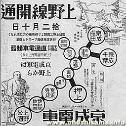 寛永寺坂駅.jpg