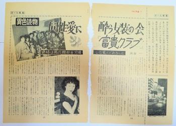 山崎淳子コレクション (3) - コピー.JPG