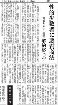 愛媛新聞20170731 (2).jpg