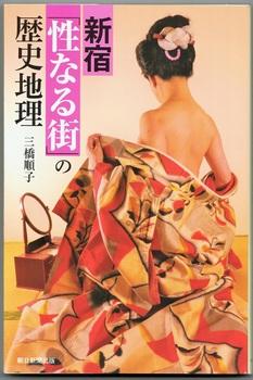 新宿「性なる街」の歴史地理(帯無し) - コピー.jpg
