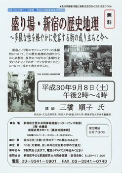 新宿区20180908-1.jpg