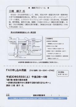 新宿区20180908-2.jpg