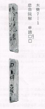 施薬院木簡3.jpg