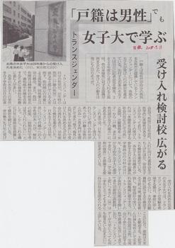 日本経済新聞20180711 - コピー.jpg