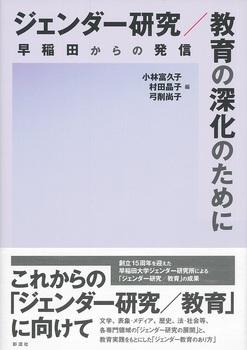 早稲田からの発信.jpg