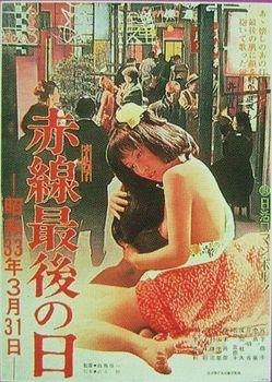映画「赤線最後の日」(1974).jpg