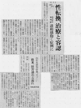 朝日新聞19960702夕.jpg