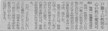朝日新聞20030711.jpg