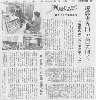 朝日新聞2017031414 - コピー.jpg