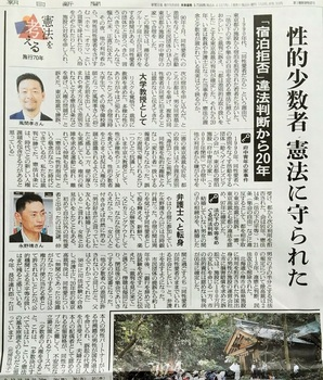 朝日新聞20170527 (2).jpg