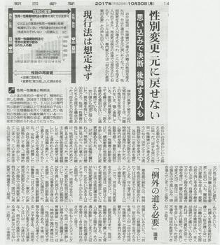 朝日新聞20171030 (2).jpg