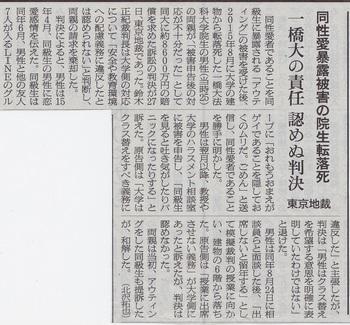 朝日新聞20190228.jpg