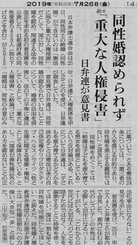 朝日新聞20190726.jpg