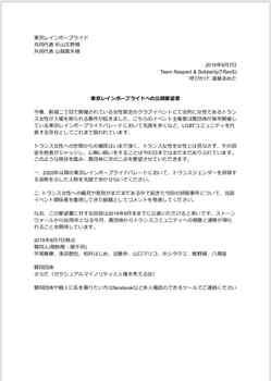 東京レインボープライドあてに公開要望書.jpg