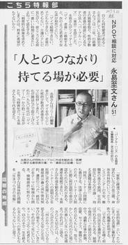 東京新聞20170923-2.jpg