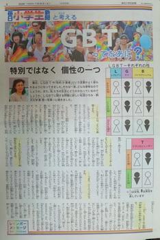 毎日小学生新聞20180724 (1).JPG