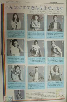 毎日小学生新聞20180724 (3).JPG