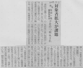 毎日新聞20030711.jpg